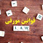 قوانین مورفی و مثبت اندیشی