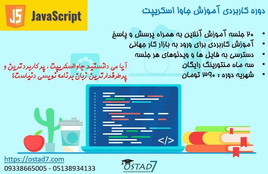دوره کاربردی آموزش جاوا اسکریپت برای ورود به بازار جهانی