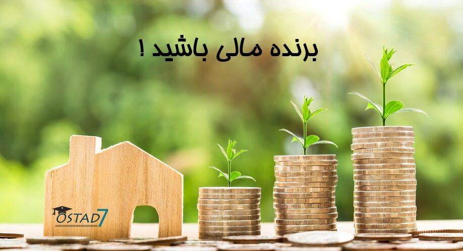 برنده مالی و برنامه ریزی مالی