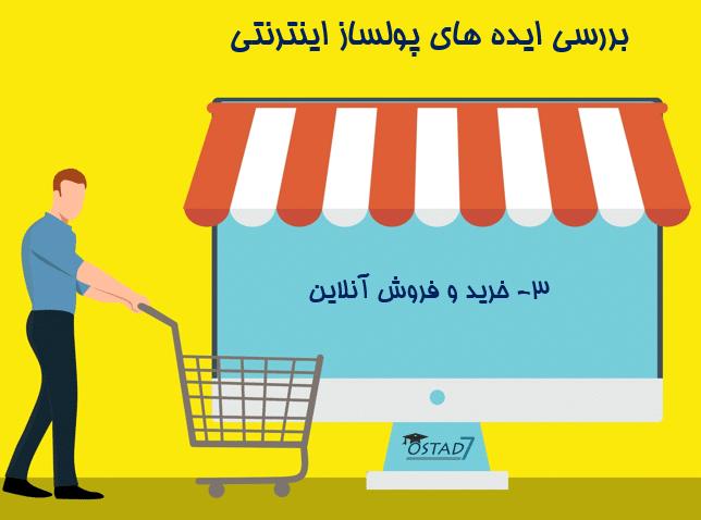 خرید و فروش آنلاین - سومین ایده پولساز اینترنتی